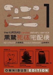 The Kurosagi Corpse Delivery Service Omnibus Volume 1 cover