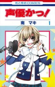 Voice Over!: Seiyuu Academy