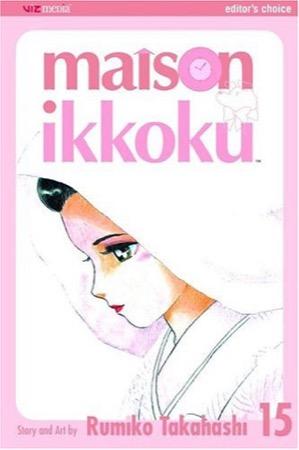 Maison Ikkoku volume 15
