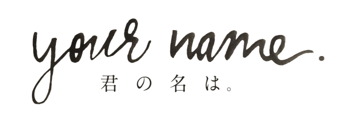 Your Name. movie logo