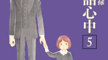 Descending Stories: Showa Genroku Rakugo Shinju Volume 5