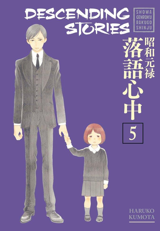 Descending Stories: Showa Genroku Rakugo Shinju Volume 5