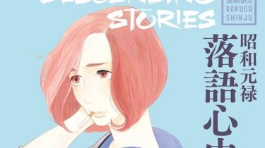 Descending Stories: Showa Genroku Rakugo Shinju Volume 7