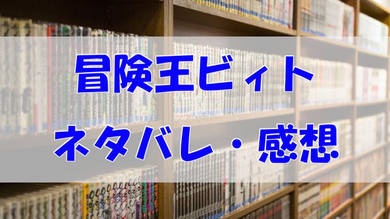 冒険王ビィト最新刊のネタバレ内容と感想考察