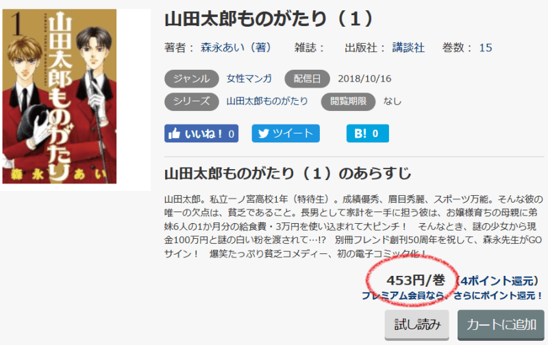 山田太郎ものがたりをmusicjpで無料で読む