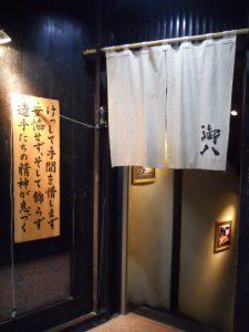 御八(みはち) 渋谷駅前店