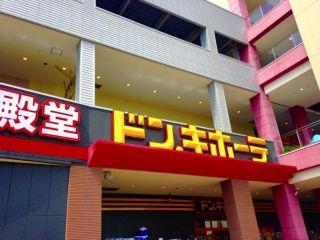 ドンキホーテ鹿児島宇宿店