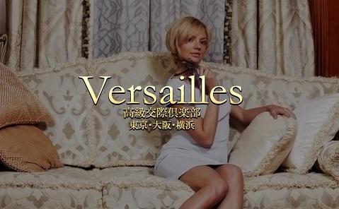 ヴェルサイユ