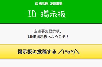 LINEの掲示板