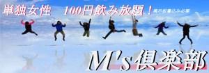 M`s倶楽部(エムズクラブ)