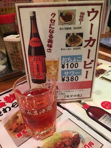 赤羽昼飲み