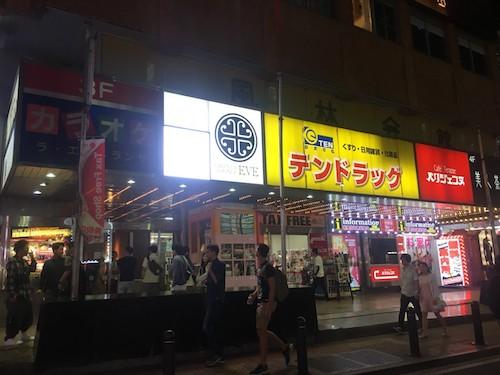 オリエンタルラウンジ新宿