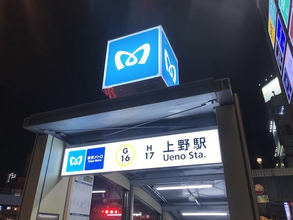 日比谷線上野駅