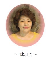 和歌山 占い師
