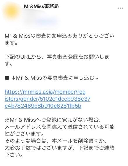 Mr&Miss事務局