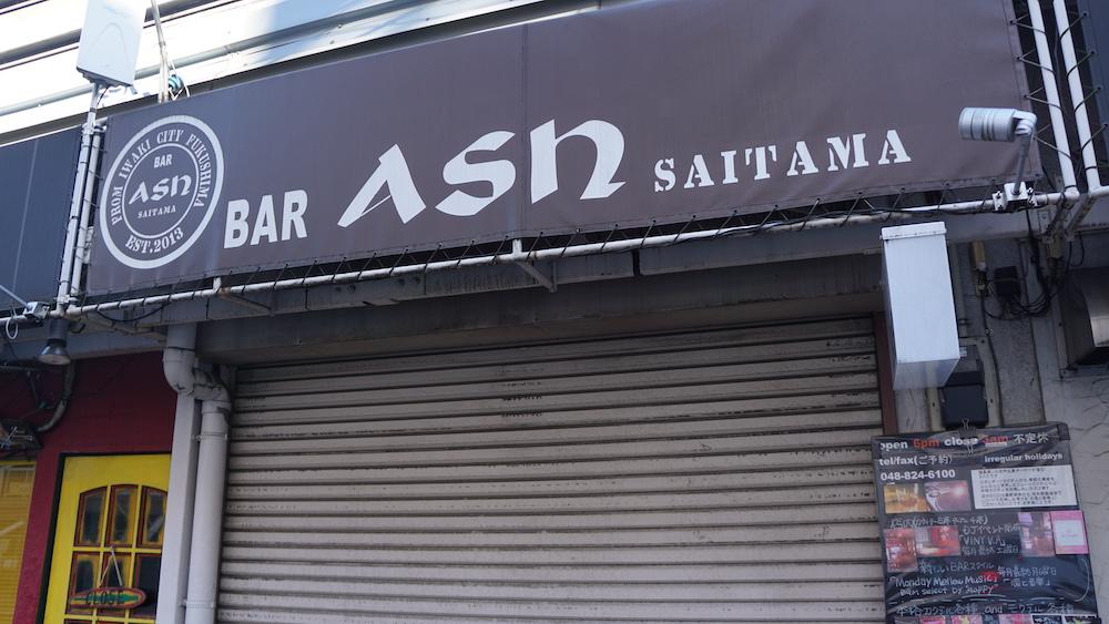 アッシュサイタマ1