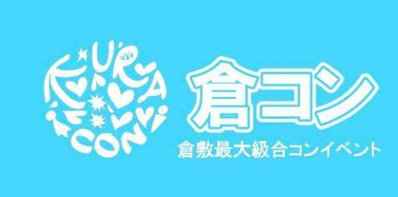 倉敷 街コン