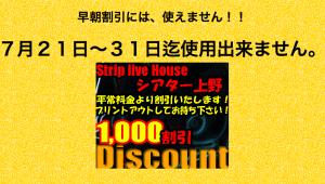 上野ストリップショー
