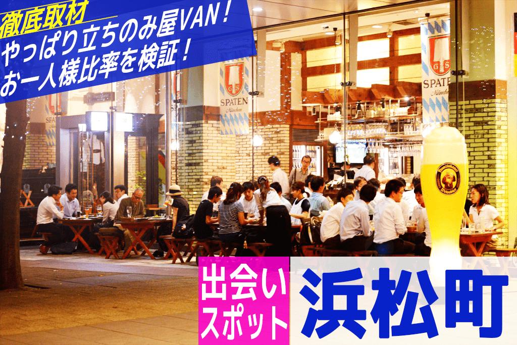 浜松町-min
