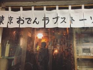 東京おでんラブストーリー