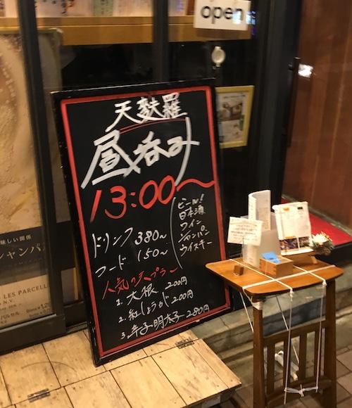 昼のみ天ぷら