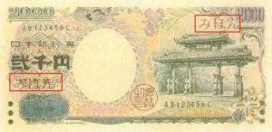 二千円札が流通している