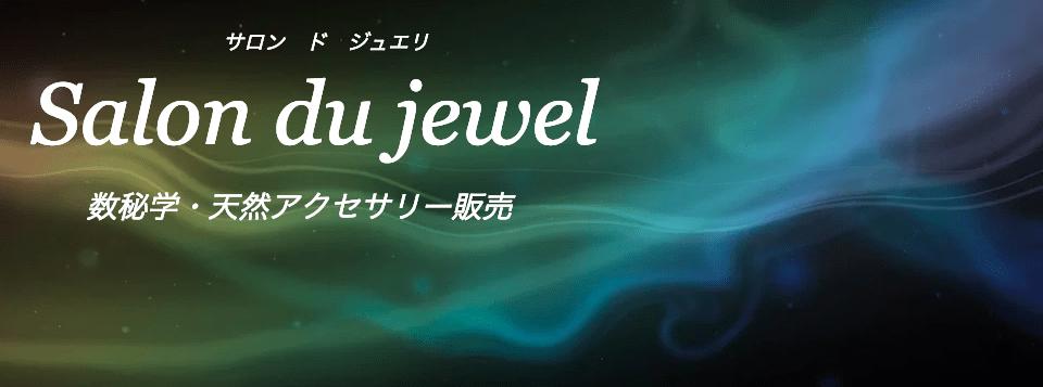 Salon du jewelサロンドドジュエリ 高知占い
