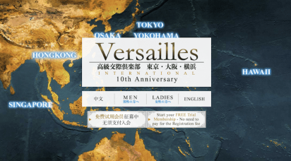3.Versailles (ヴェルサイユ)