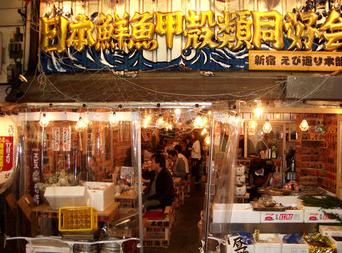 日本鮮魚甲殻類同好会 新宿えび通り本部