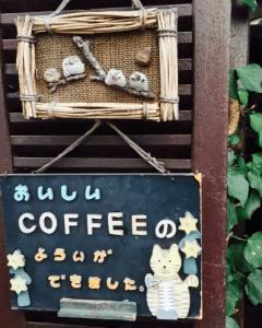 占い喫茶チャペル