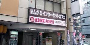 カスタマカフェ赤羽店