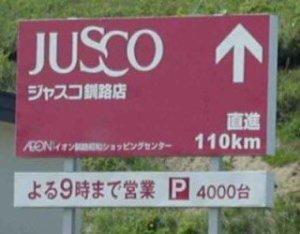 北海道あるあるネタ:郊外までいくと店までの距離が書かれた看板