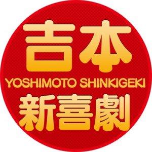 大阪あるある:吉本新喜劇のギャグ