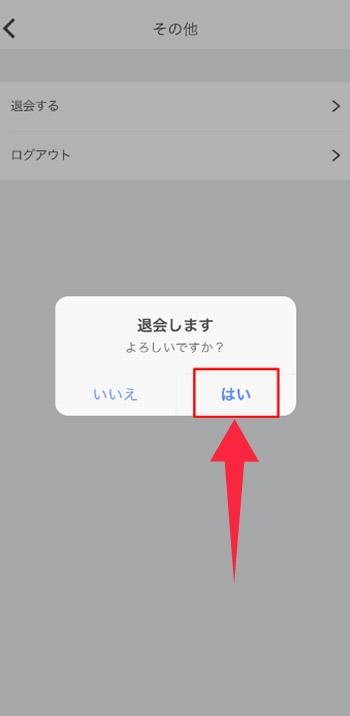 パパ活-paddy67退会04