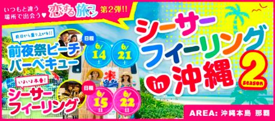 沖縄街コン