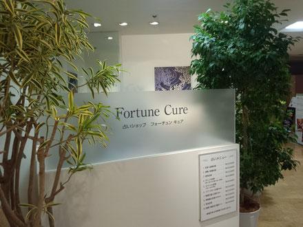 FOURTUNE CURE 占いショップ フォーチュン キュア