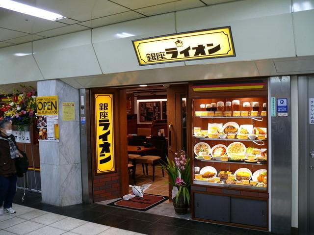 銀座ライオン 地下鉄名駅店