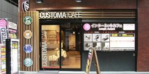 カスタマカフェ赤坂店