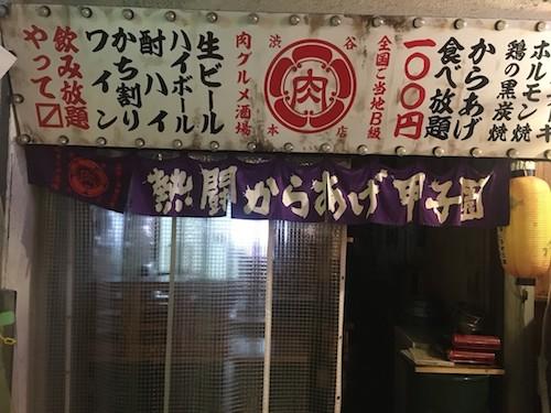 肉横丁_宵の空