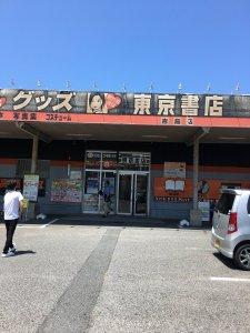 東京書店 吉島店