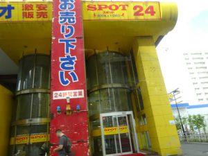 スポット 豊平店