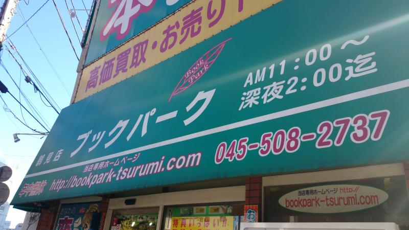 ブックパーク西横浜店