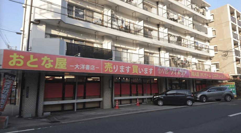 大洋書店 高麗店