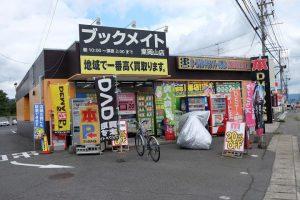 ブックメイト東岡山店