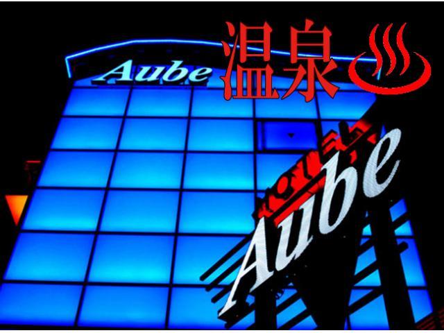 Aube(オーブ)1