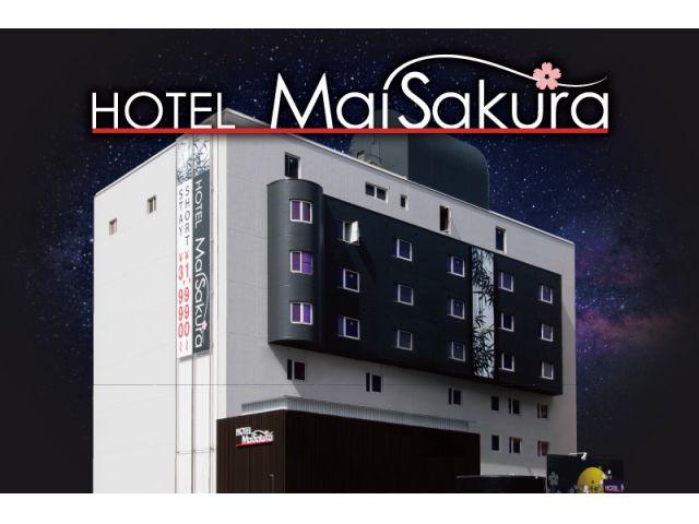 HOTEL Mai Sakura(マイサクラ)