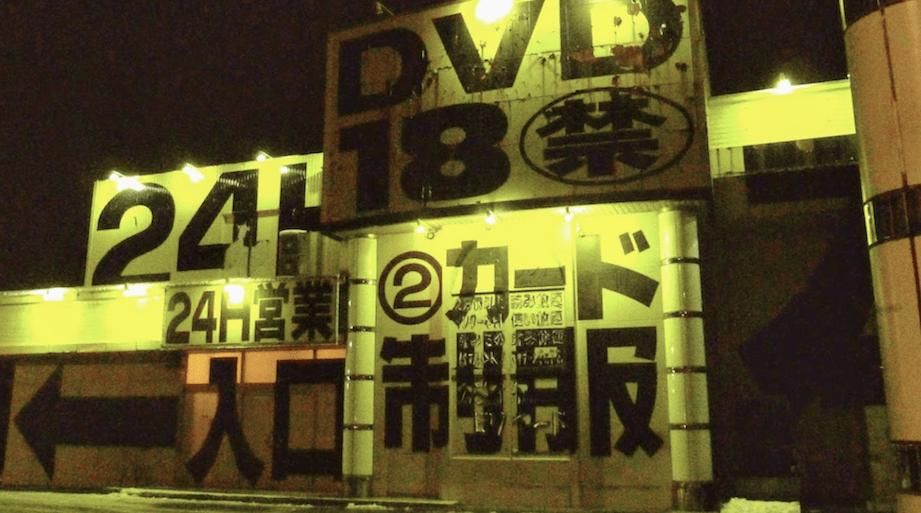 ビデオ激安王新庄店