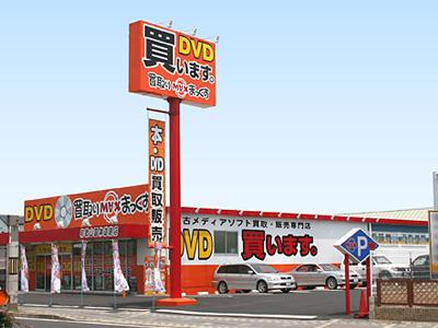 買取りまっくす和歌山国体道路店