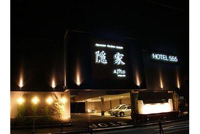 隠家 HOTEL555 御殿場2(アジト)