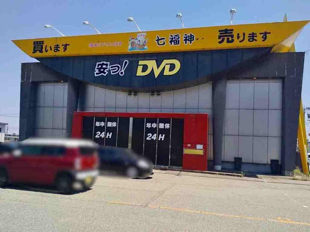 激安ビデオの殿堂七福神高岡店